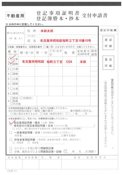 登記事項証明書・登記記録謄本・登記記録抄本